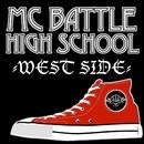 『WEST SIDE』HIPHOP FREESTYLE ~練習用ビート~ (Part 1)/MC バトル・ハイスクール