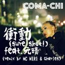 衝動 (sure shot!)/COMA-CHI