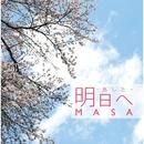明日 (あした) へ/MASA