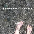 テレビ / アリジゴク / スプーン/沙知子