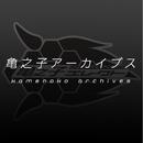 亀之子アーカイブス/亀之子エレクト