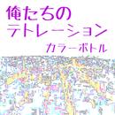俺たちのテトレーション/カラーボトル