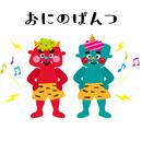 童謡手遊び歌「鬼のパンツ」がいっぱい!/キッズソング ドリーム