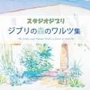 ジブリの森のワルツ集/Wind.Express.Music