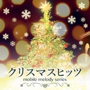 クリスマスヒッツ/Christmas Mobile Melody Series