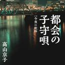 都会の子守唄/高山京子