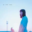青い瞳/KIKI
