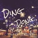 DingDong/ベイビーKO-HEI