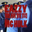 職務質問 (feat. MC Hulk)/Eazzy