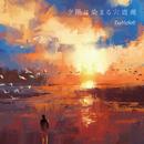 夕陽に染まる宍道湖/TsuYoSHI