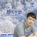 思い出 / 飲み屋さんの歌 (スナック編)/青木 雅史