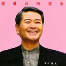還暦の同窓会/笹川 満夫