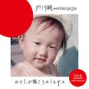 わたしが鳴こうホトトギス/戸川純 & Vampillia