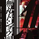 無礼トショウvol.01 (Live)/無礼メン