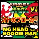 オトのブローカー (feat. BOOGIE MAN)/MIGHTY JAM ROCK & NG HEAD