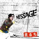 MESSAGE/まるち