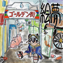 東京都新宿区歌舞伎町一丁目ゴールデン街の女郎蠅/絵夢