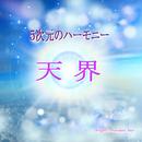 天界 ~5次元のハーモニー~/天使のハーブティー