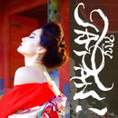 My Japan!/木下 綾香