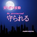 守られる Be protected ~安らぎの波動~/天使のハーブティー