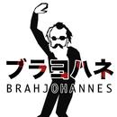ブラヨハネ/おひげまん