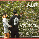 give you... ~Christmas love~/武井勇輝