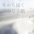 冬から届く透明な手紙/小山隆行