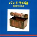 パンドラの箱/郷田 哲也