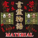 言霊物語/Material