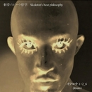 骸骨のビート哲学/Itsuro1×2_6