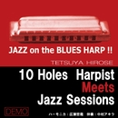 Let's Play Jazz on the Blues Harp ! No.1-DEMO PLAY/広瀬哲哉