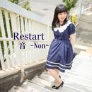 Restart/音