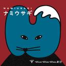 ナミウサギ/BimBomBam楽団