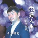 転勤人生 / 定年退職/青木 雅史