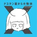 ナユタン星からの物体X (remake)/ナユタン星人