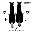 ワレワレワ/卍LINE & DOZAN11