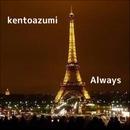 Always/kentoazumi