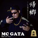 帰郷 ~これが俺の生きGATA~ (feat. ミッチー・チェン)/MC GATA