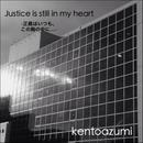 Justice is still in my heart/kentoazumi