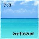 永遠 / Give me on the stock/kentoazumi