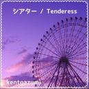 シアター / Tenderess/kentoazumi