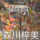 Nexus/森川梓美