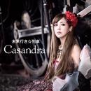 未来行き☆列車/カサンドラ