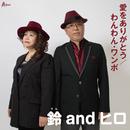愛をありがとう/鈴(りん) & ヒロ