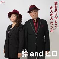 鈴(りん) & ヒロ