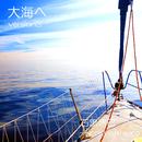 大海へ (version3)/石黒浩己