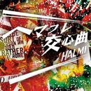ヘマフレ交心曲/HALMI