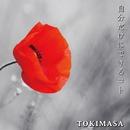自分だけにできるコト/TOKIMASA