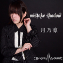 mistake shadow/月乃凛