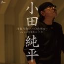 うたうたい ~Only Way~/小田純平